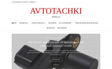 avtotachki.com screenshot