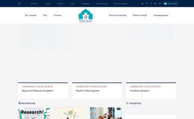 ayu.edu.kz screenshot