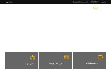abedinielearn.com screenshot