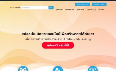 accesstrade.in.th screenshot