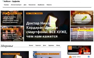http://adfave.ru screenshot