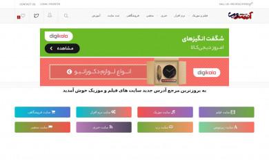 adressweb1.ir screenshot