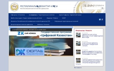 advokatura.kz screenshot