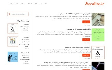 aerolite.ir screenshot