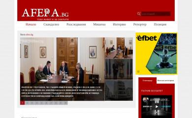 afera.bg screenshot