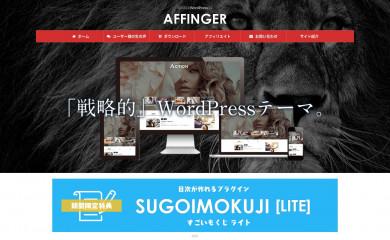 Affinger3 screenshot