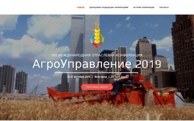 agroconf.ru screenshot