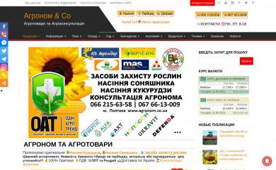 agronom.co.ua screenshot