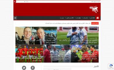 ahlynews.com screenshot