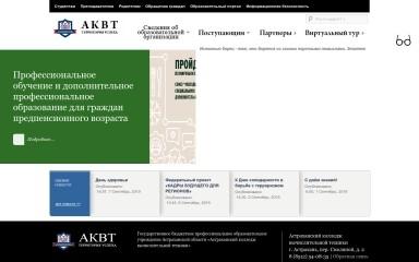 akvt.ru screenshot