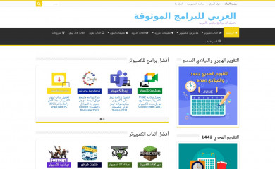 http://alarabydownloads.com screenshot
