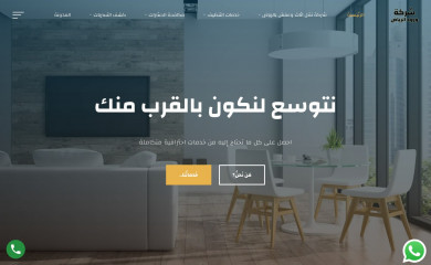 albaytalraqy.com screenshot