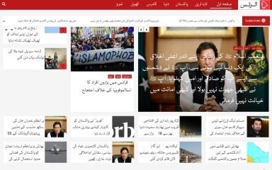 http://alerts.pk screenshot