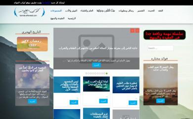 alfawaeid.com screenshot