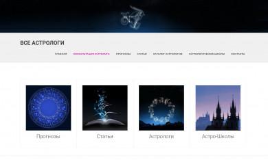 http://all-astrology.ru screenshot