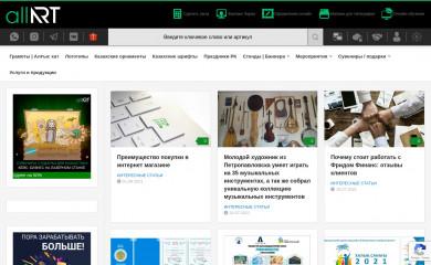http://allart.kz screenshot