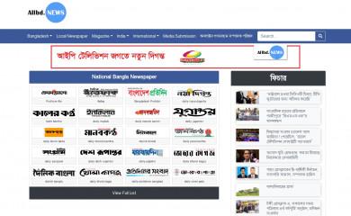 allbd.news screenshot