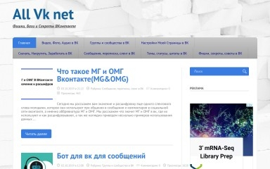 allvk.net screenshot