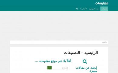 almalomat.com screenshot