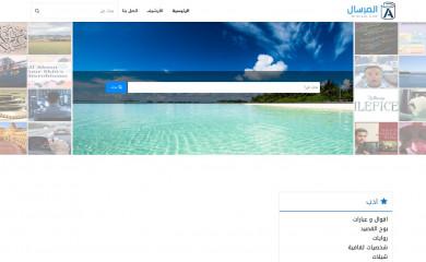 almrsal.com screenshot