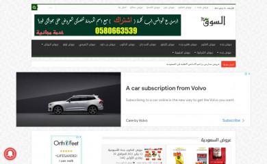 alsoouq.com screenshot