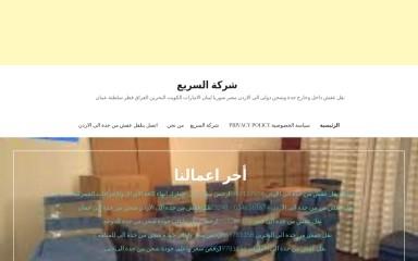 http://alssareh.com screenshot
