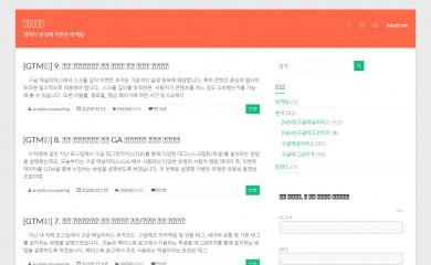 analyticsmarketing.co.kr screenshot