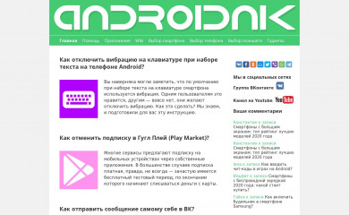 androidnik.ru screenshot