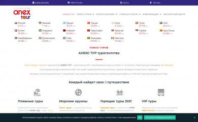 anxtour.ru screenshot