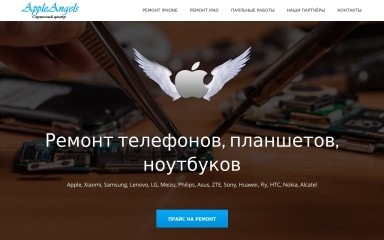 appleangels.ru screenshot