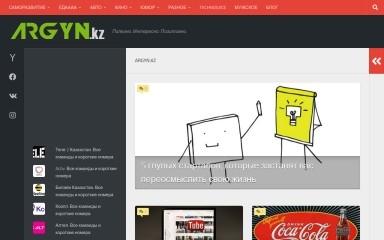 argyn.kz screenshot