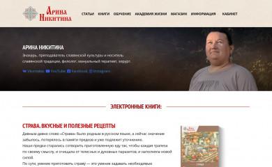 http://arina-nikitina.ru screenshot