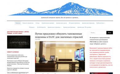 arm-portal.ru screenshot