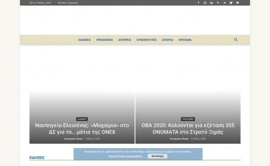 armyvoice.gr screenshot