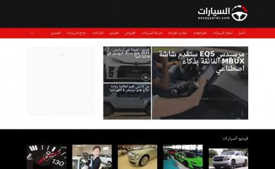 assayyarat.com screenshot