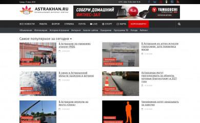 astrakhan.ru screenshot