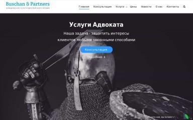 buschan.com.ua screenshot