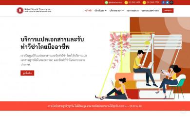 babel-translation.com screenshot