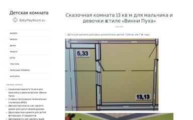 http://babyplayroom.ru screenshot