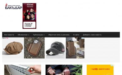 http://bakdar.org screenshot