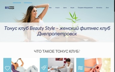 beautystyle.com.ua screenshot