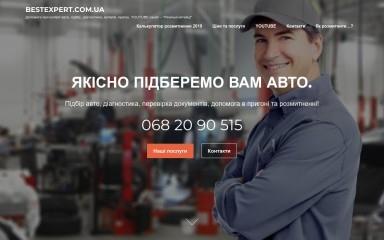 bestexpert.com.ua screenshot