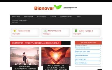 bionover.ru screenshot