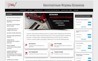 blanki-vsem.ru screenshot