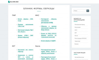 blanki.biz screenshot