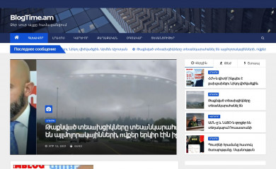 blogtime.am screenshot