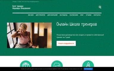 blogtrenera.ru screenshot