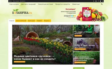 http://botanichka.ru screenshot