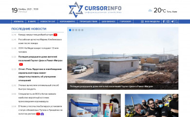 cursorinfo.co.il screenshot