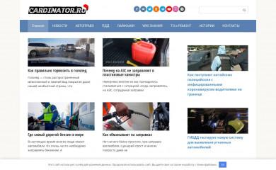 cardinator.ru screenshot
